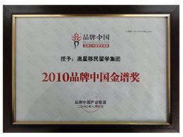 澳星-2010品牌中国金谱奖