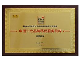 澳星-搜狐2010最具优质服务移民机构