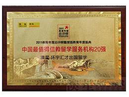 澳星-搜狐2011最信赖留学服务机构20强