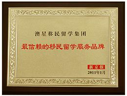 澳星-新京报2011最信赖移民留学品牌