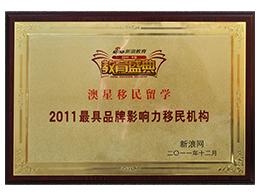 澳星-新浪网2011最具知名品牌移民机构