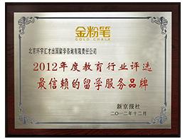 澳星-新京报2012最信赖的移民服务品牌
