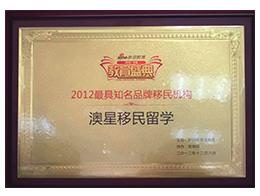 澳星-新浪网2012最具知名品牌移民机构