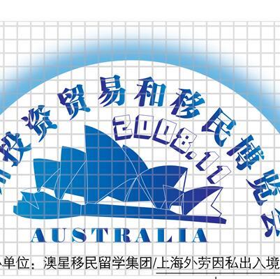 2008年澳星全国推广海外金融房产业务