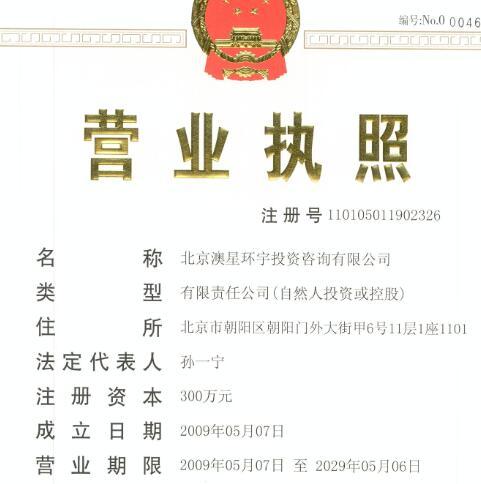 2010年澳星移民正式进驻北京