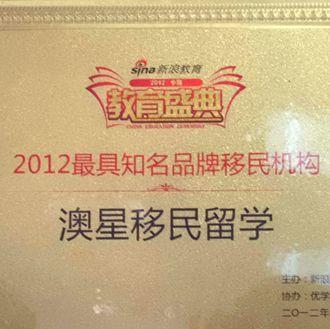2012年澳星荣膺新浪教育盛典最具知名品牌移民机构
