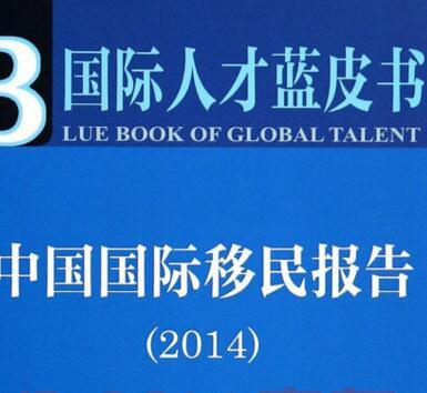 2014年中国国际移民报告澳星位列移民中介前三甲