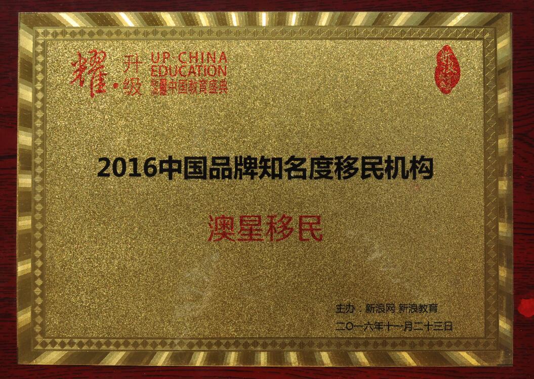新浪2016中国品牌知名度移民机构